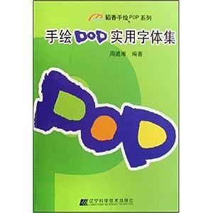 《手绘pop实用字体集》 周道湘【摘要 书评 试读】图书