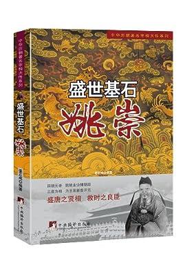 中华历朝著名宰相大传系列·盛世基石:姚崇.pdf