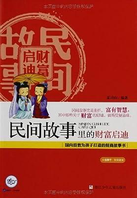 小蓝狮子·财商教育:民间故事里的财富启迪.pdf