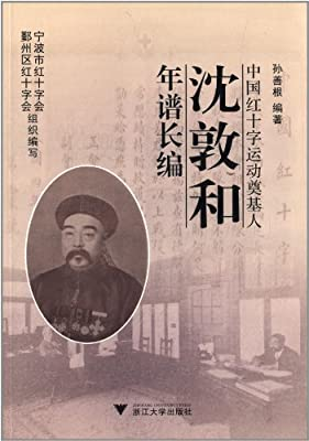中国红十字运动奠基人沈敦和年谱长编.pdf
