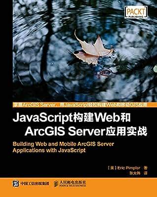JavaScript构建Web和ArcGIS Server应用实战.pdf