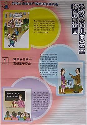 学校及幼儿园安全教育宣传画