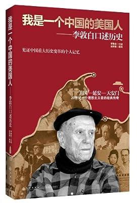 我是一个中国的美国人:李敦白口述历史.pdf