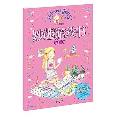 小公主波比妙趣游戏书:公主的家.pdf
