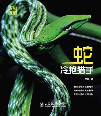 冷艳猎手:蛇.pdf