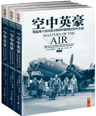 空中英豪:美国第八航空队对纳粹德国的空中之战.pdf