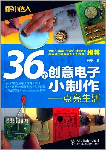 科技制作小达人:36个创意电子小制作:点亮生活