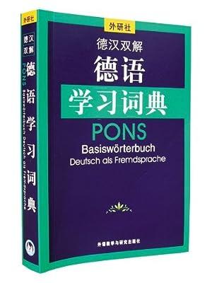 德汉双解德语学习词典.pdf