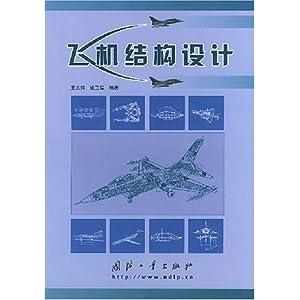 《飞机结构设计》 王志瑾