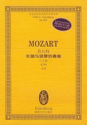 莫扎特长笛与竖琴协奏曲:c大调(k299总谱)