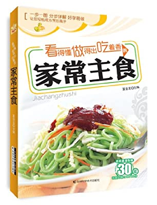 看得懂、做得出、吃着香的家常主食.pdf