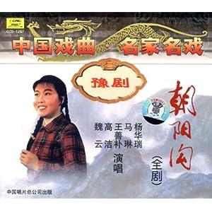 豫剧:朝阳沟全剧(3cd)