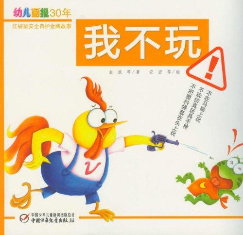 幼儿画报30年红袋鼠安全自护金牌故事 我不玩图片