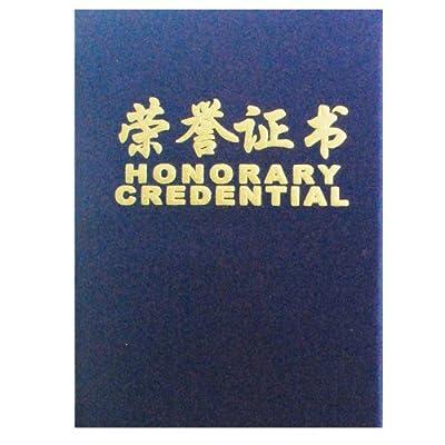 蓝色绒布绒面发泡横式荣誉证书/证书/结业