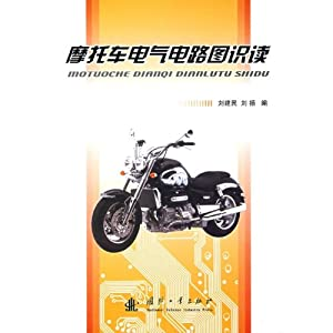 《摩托车电气电路图识读》