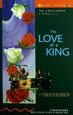 一个国王的爱情故事.pdf