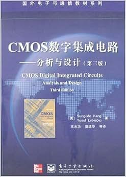 《cmos数字集成电路:分析与设计(第3版)》 宋莫康