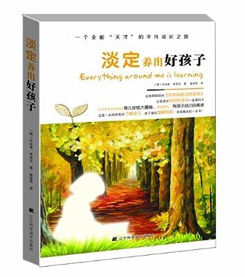 淡定养出好孩子.pdf
