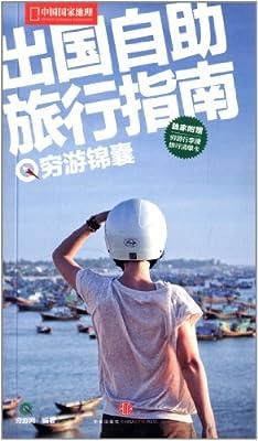 中国国家地理·出国自助旅行指南.pdf
