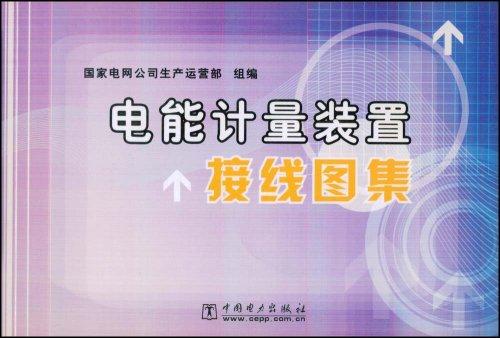 电能计量装置接线图集