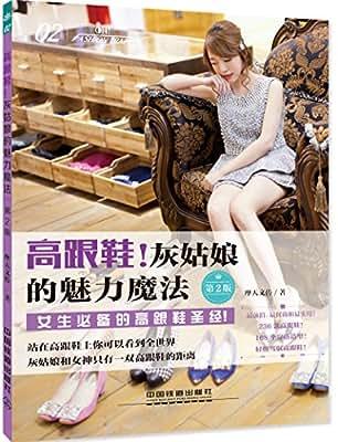 高跟鞋!灰姑娘的魅力魔法.pdf