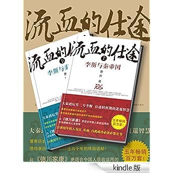 每周精选好书:亚马逊 kindle书特价 流血的仕途 李斯与秦始皇.