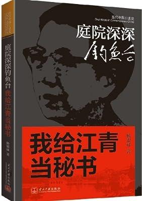 庭院深深钓鱼台:我给江青当秘书.pdf