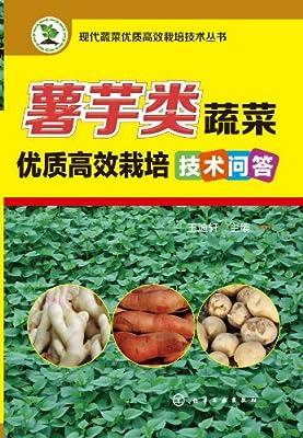 现代蔬菜优质高效栽培技术丛书:薯芋类蔬菜优质高效栽培技术问答.pdf