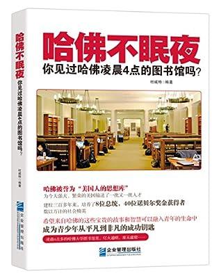 哈佛不眠夜:你见过哈佛凌晨4点的图书馆吗?.pdf