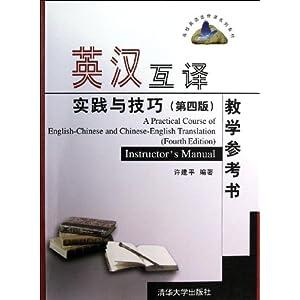 高校英语选修课系列方法:英汉互译v方法与技巧rust操作教材图片