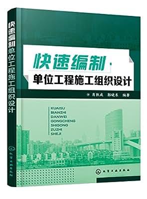 快速编制单位工程施工组织设计.pdf