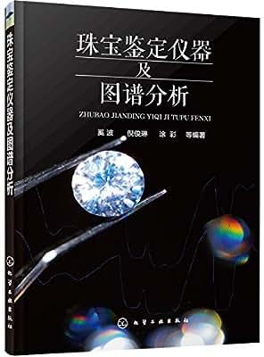 珠宝鉴定仪器及图谱分析.pdf