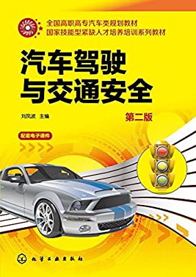 汽车驾驶与交通安全.pdf