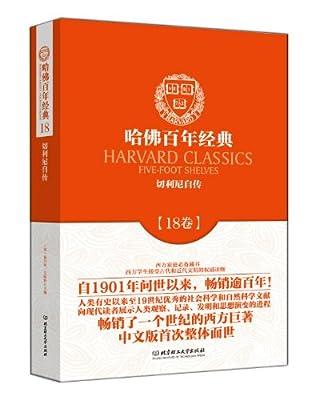 哈佛百年经典第18卷:切利尼自传.pdf