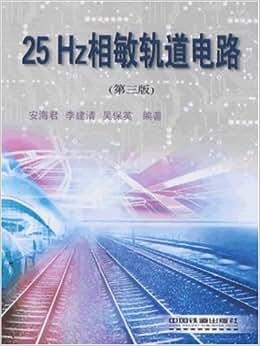 《25hz相敏轨道电路(第3版)》