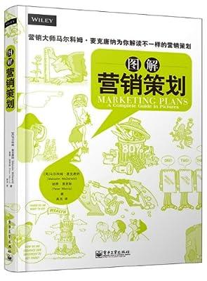 图解营销策划.pdf