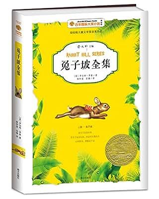 百年国际大奖小说:兔子坡全集.pdf