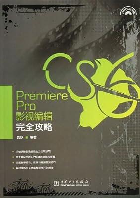 Premiere Pro影视编辑完全攻略.pdf