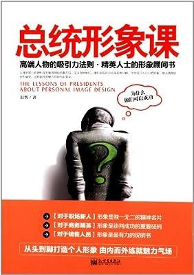 总统形象课.pdf