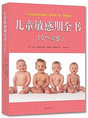 儿童敏感期全书.pdf