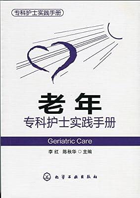 老年专科护士实践手册.pdf