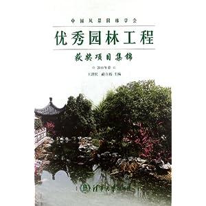 中國風景園林學會優秀園林工程獲獎項目集錦(2011年卷)
