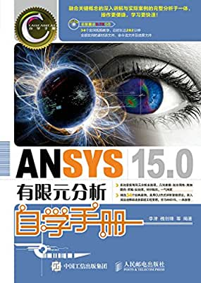 ANSYS 15.0有限元分析自学手册.pdf