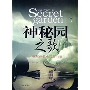 《神秘园之歌:钢琴伴奏小提琴曲集》