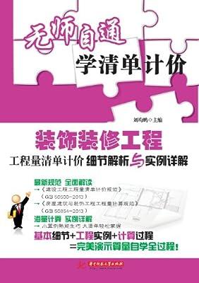 无师自通学清单计价:装饰装修工程工程量清单计价细节解析与实例详解.pdf