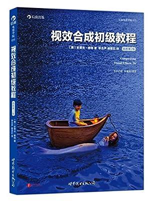 视效合成初级教程.pdf
