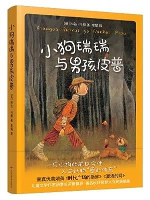 小狗瑞瑞与男孩皮普.pdf