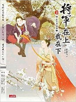连夏玉瑾的妾侍也是一个比一个可爱,拍案叫绝就是在说这部小说啦!