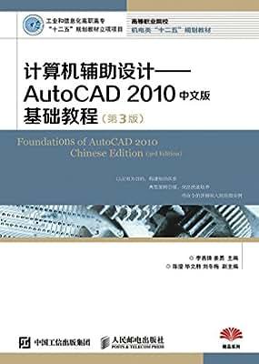 计算机辅助设计——AutoCAD 2010中文版基础教程.pdf