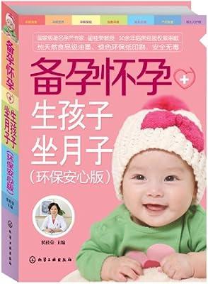 备孕怀孕+生孩子坐月子.pdf
